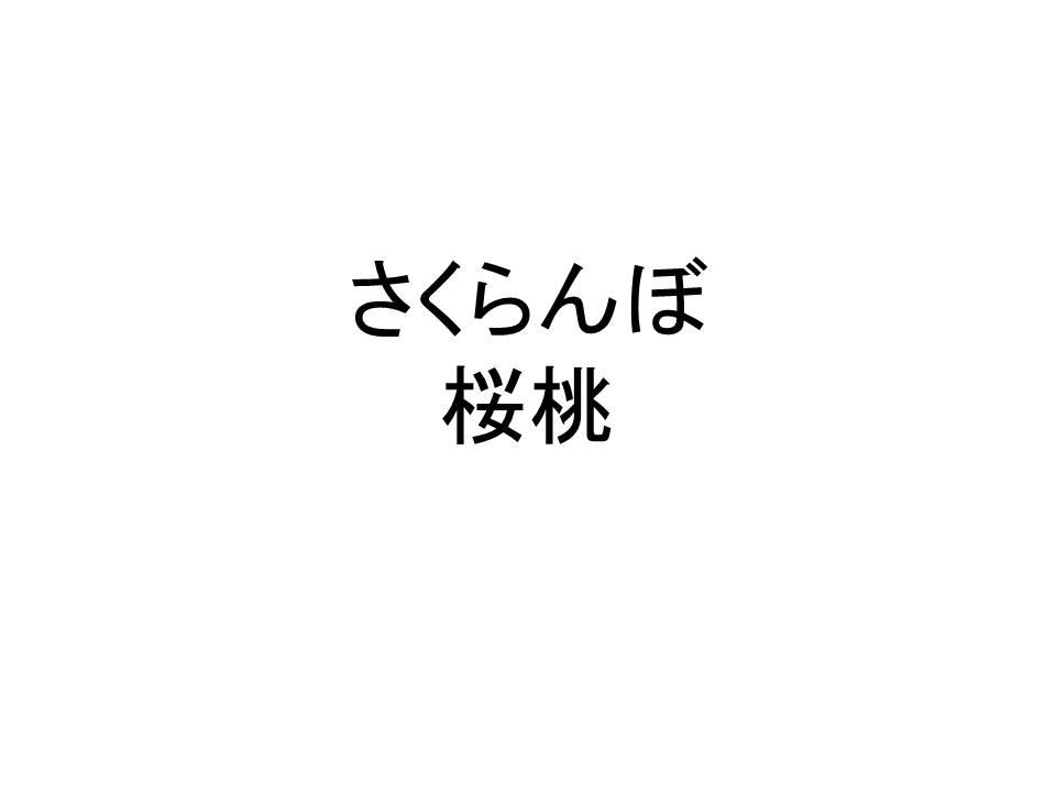 さくらんぼを漢字で書くと?花、桜との違いは? 1
