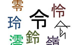 令のつく漢字まとめ 人名に使える、使えないもの 4