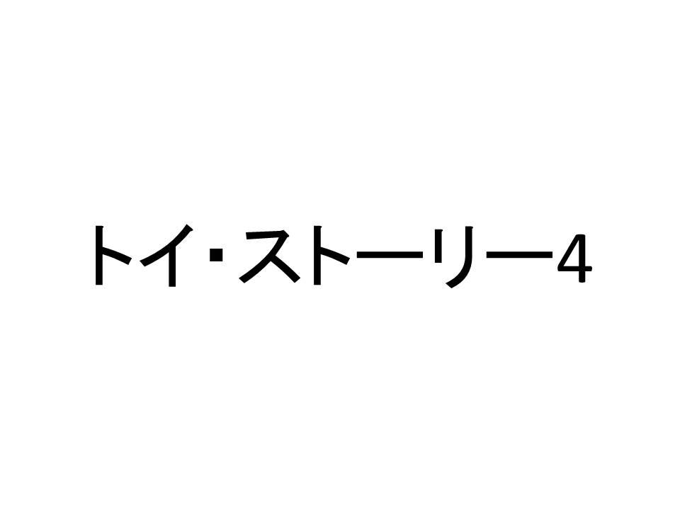 トイストーリー4公開!予告動画とあらすじ、キャラクターは? 1