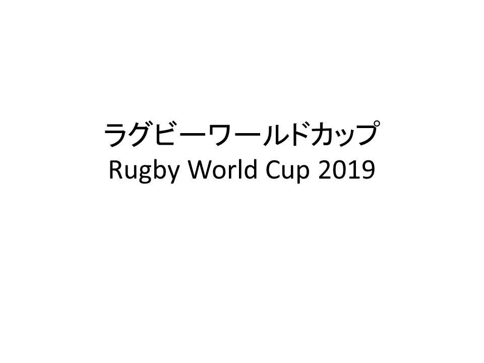ラグビーワールドカップ 優勝国と日本の成績、対戦相手のランキング 1