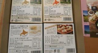 ふるさと納税 チーズで大人気の安平町はやきたチーズのレビュー 8