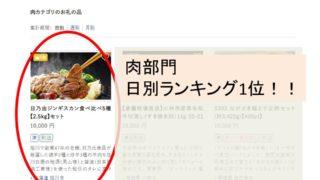 日乃出のジンギスカン食べ比べ5種 レビューと旭川の人気精肉店紹介 7