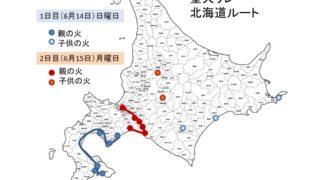 オリンピック聖火リレー 北海道のルート・コース・日程 2