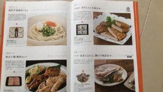 kddi株主優待カタログ到着!申し込み方法は?いつ届く? 6