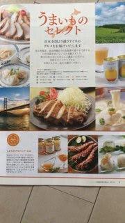 kddi株主優待カタログ到着!申し込み方法は?いつ届く? 4