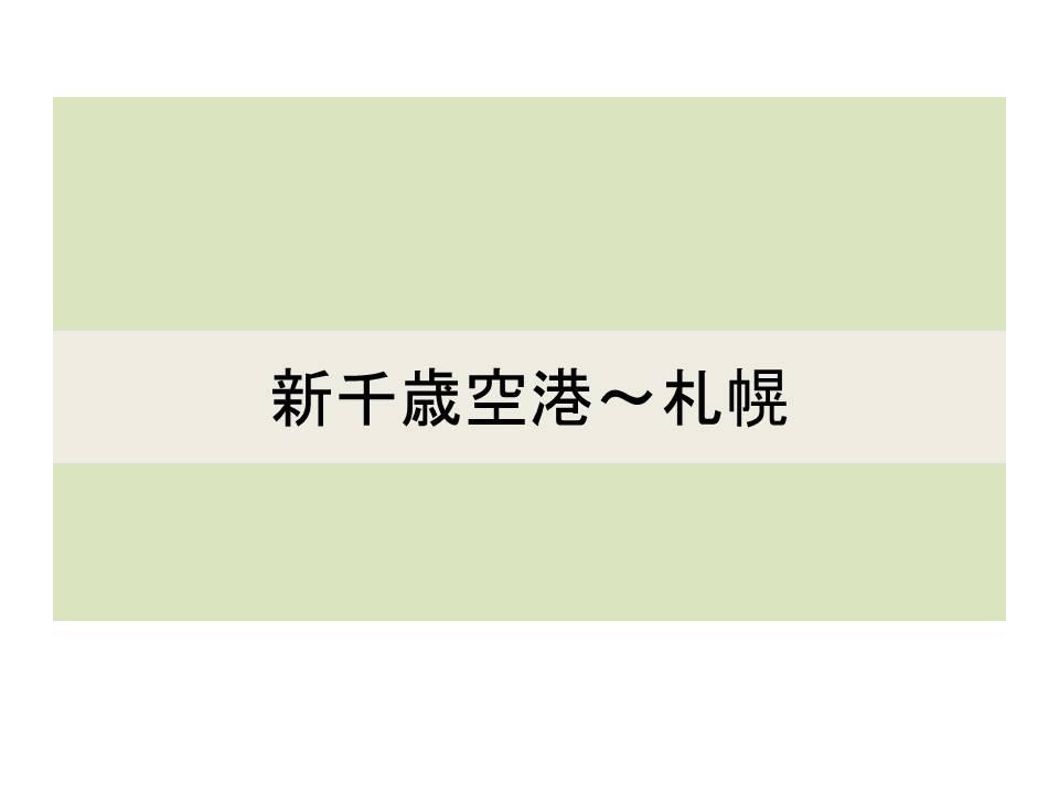 新千歳空港 から 札幌駅 電車 バス タクシー料金と時間比較 1