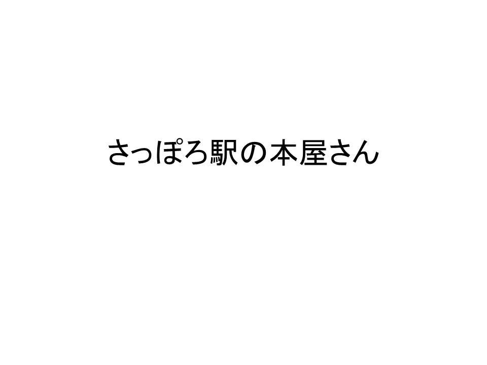 札幌駅の本屋・書店 カフェ・営業時間・場所・駐車場・サービスまとめ 1