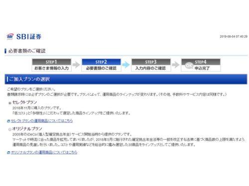 iDeco SBI証券にはセレクトプラン、オリジナルプランの2つ