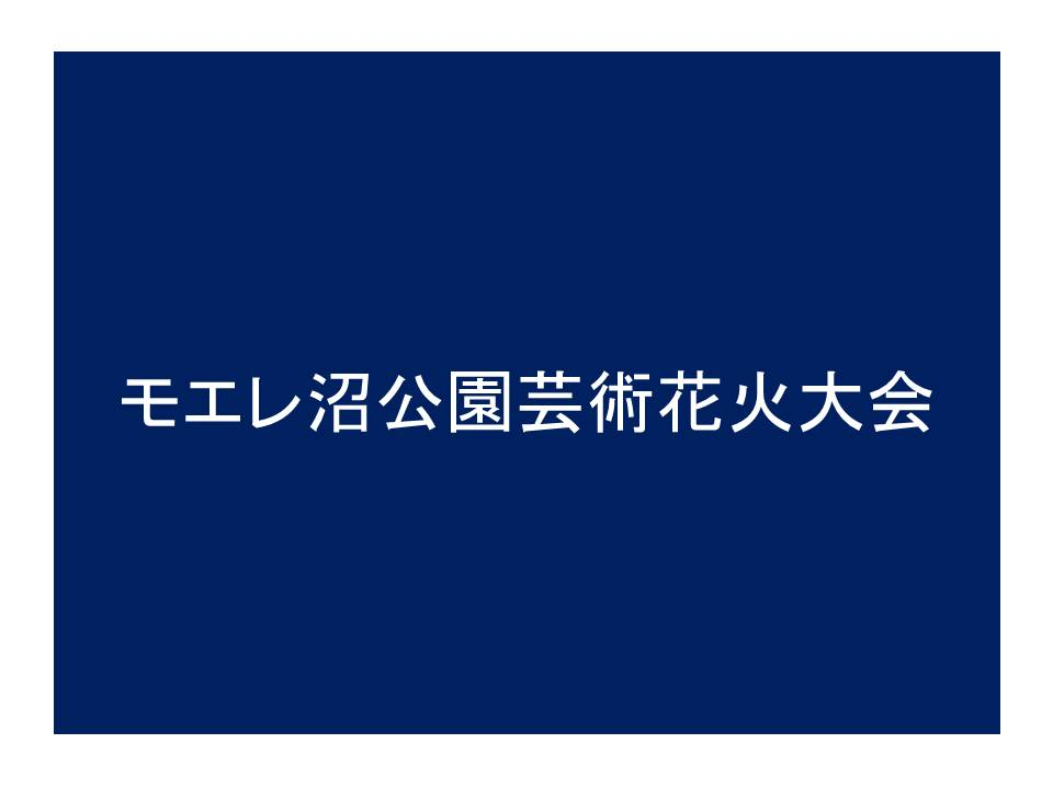 モエレ沼花火大会 無料/穴場10選'2019見所・アクセスまとめ 1