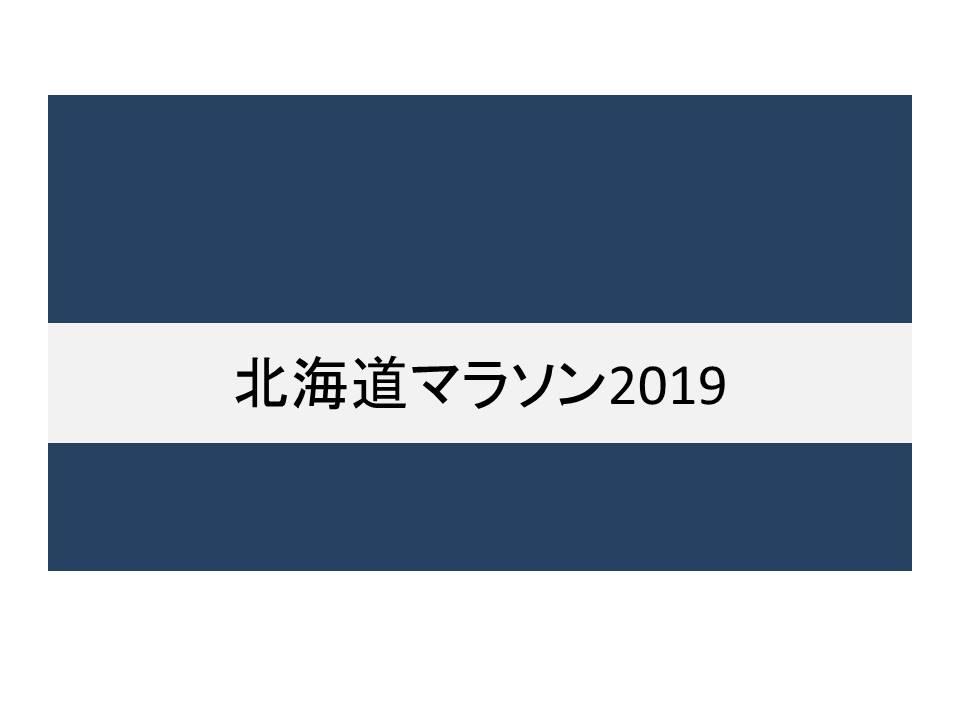 北海道マラソンの交通規制2019コースと通行止め・バス・市電 1
