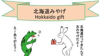 札幌お土産'2019!お菓子とお店の場所情報【地元でも大人気】 3