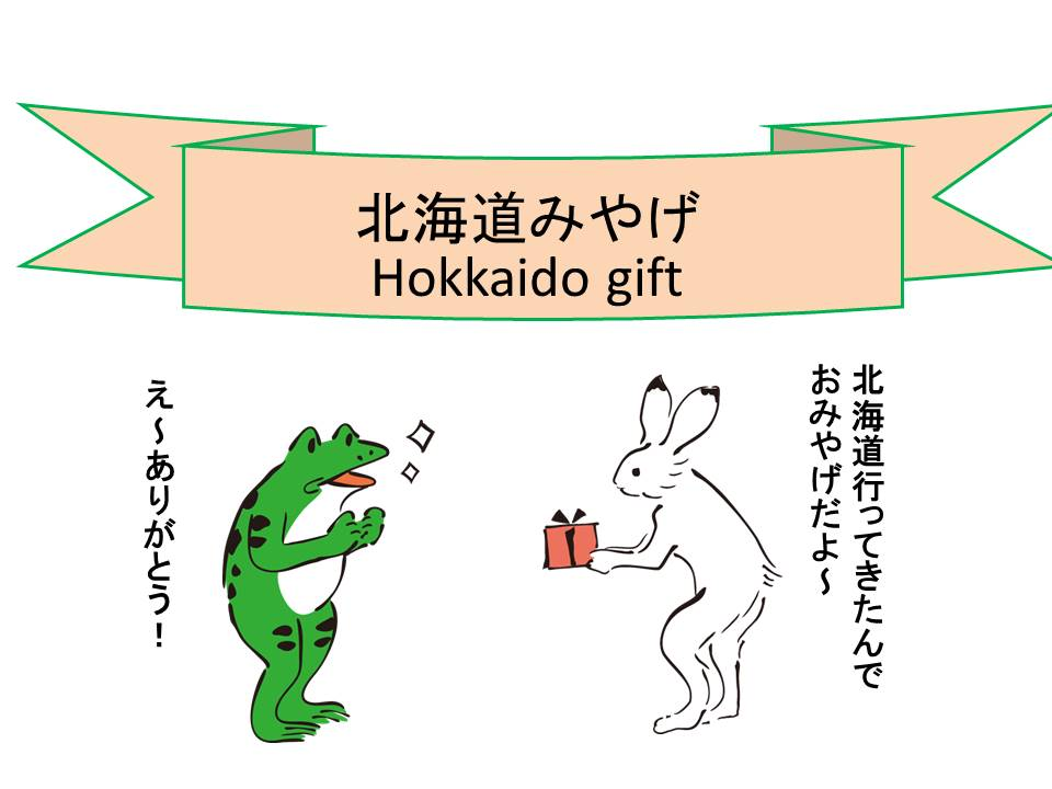 札幌お土産'2019!お菓子とお店の場所情報【地元でも大人気】 1