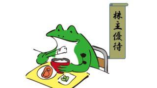 9月株主優待ランキング!注目度別・10万円以下も調査【2019】 1