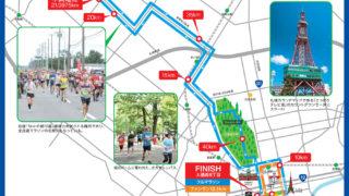 東京オリンピックマラソン札幌日程・コースは日本人有利?チケットは? 1