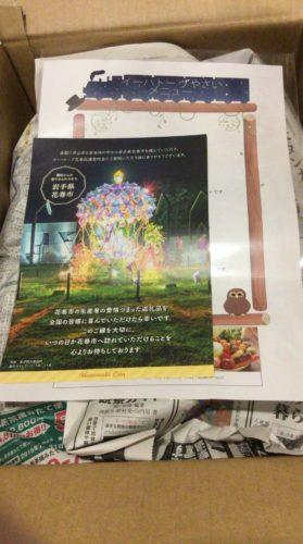 岩手県花巻市ふるさと納税 5000円の野菜セット定期便レビュー 4