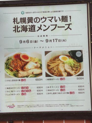 オータムフェスト ラーメン'2019出店/メニュー/チケット情報 3