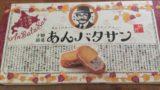 あんバタサン売り切れ【入手法とレビュー】大丸札幌店のスイーツ・ケーキ 8