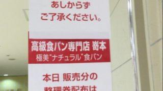 札幌の高級食パン&全国人気パン 大丸札幌店の催事で初出店! 7