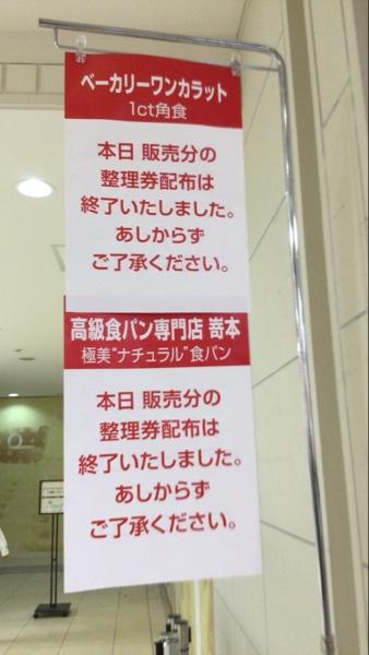 大丸札幌 催事