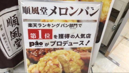 順風堂 メロンパン