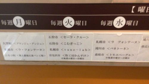 奥土農場パン 札幌丸井オーロラタウンきたキッチン