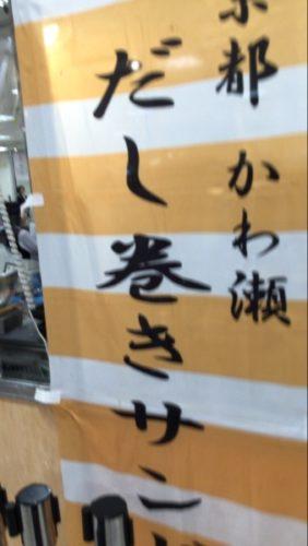 京都かわ瀬 だし巻き玉子サンドイッチ
