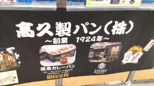 神奈川県 高久製パン カレーパン