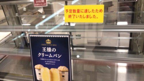 長野県 麦工房epi 王様パン