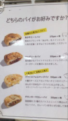 熊本県 あか牛ミートパイ