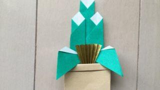 折り紙のお正月飾り~門松の作り方・折り方~簡単工作! 2