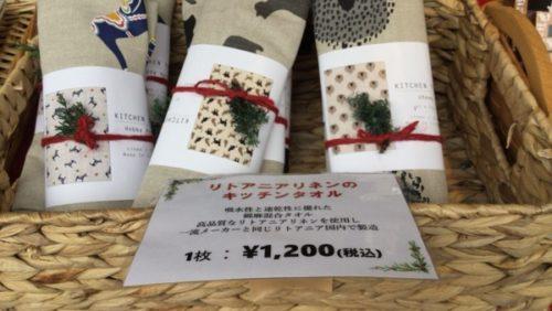 ミュンヘンクリスマス市 雑貨 2019 札幌
