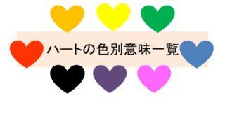 ハートの色の意味!海外での絵文字の意味と使われ方 3