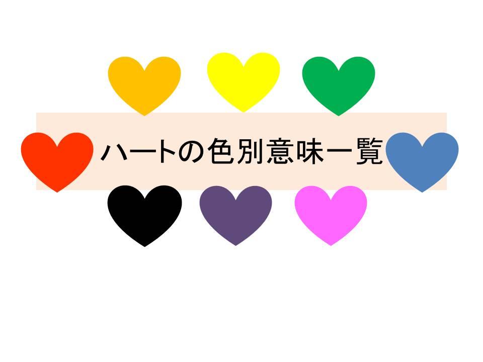 ハートの色 意味 絵文字