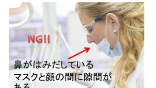 マスクのつけ方と捨て方/間違い例/N95の注意点【マスク売り切れ】 1