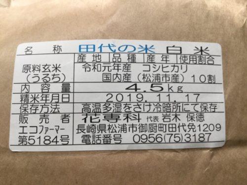 ふるさと納税野菜定期便 松浦市の米