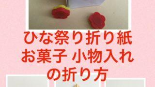 折り紙で箱・入れ物の作り方:簡単かわいい ひな祭りやハロウィンに 1