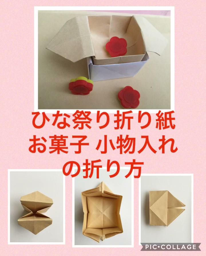 ひな祭り お菓子入れ 折り紙 簡単こども