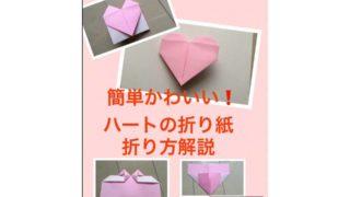 ハートの折り紙 正方形の折り方 手紙をハートに折る方法【簡単】 1