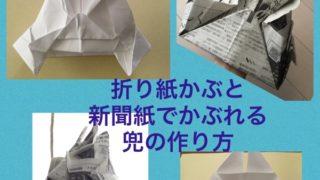 かぶとの折り紙:新聞紙でかぶれる兜(難しい)の作り方 2