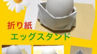 折り紙 エッグスタンド 折り方作り方 イースターの折り紙飾り 1