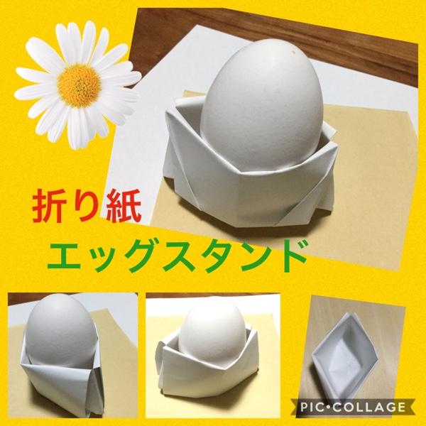 折り紙 エッグスタンド 折り方 作り方