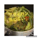 マツコの知らない世界の袋麺 インスタントラーメン紹介 43
