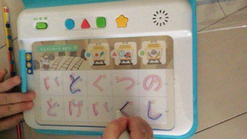 4歳児がひらがなを書いた