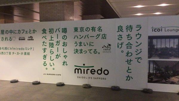 ミレド札幌