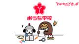 無料学習プリント・アプリ・学習サービス情報【子供~中学生】 3