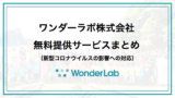 無料学習プリント・アプリ・学習サービス情報【子供~中学生】 5