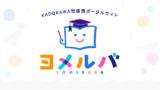 無料学習プリント・アプリ・学習サービス情報【子供~中学生】 7