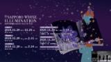 ミュンヘンクリスマス市2019謎解きin札幌(ネタばれ注意) 3